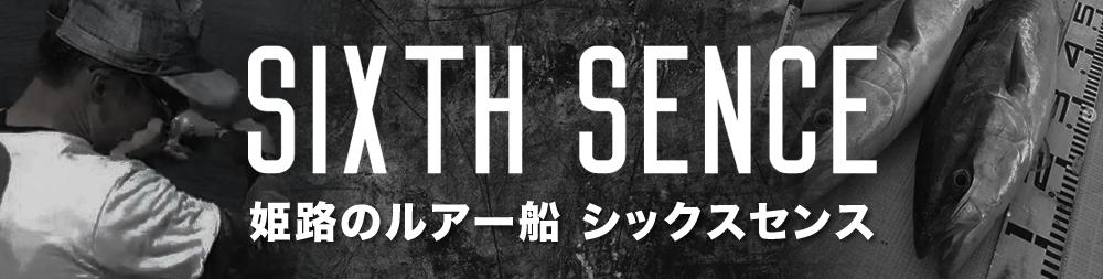 姫路市の釣り船 SIXTH SENCE
